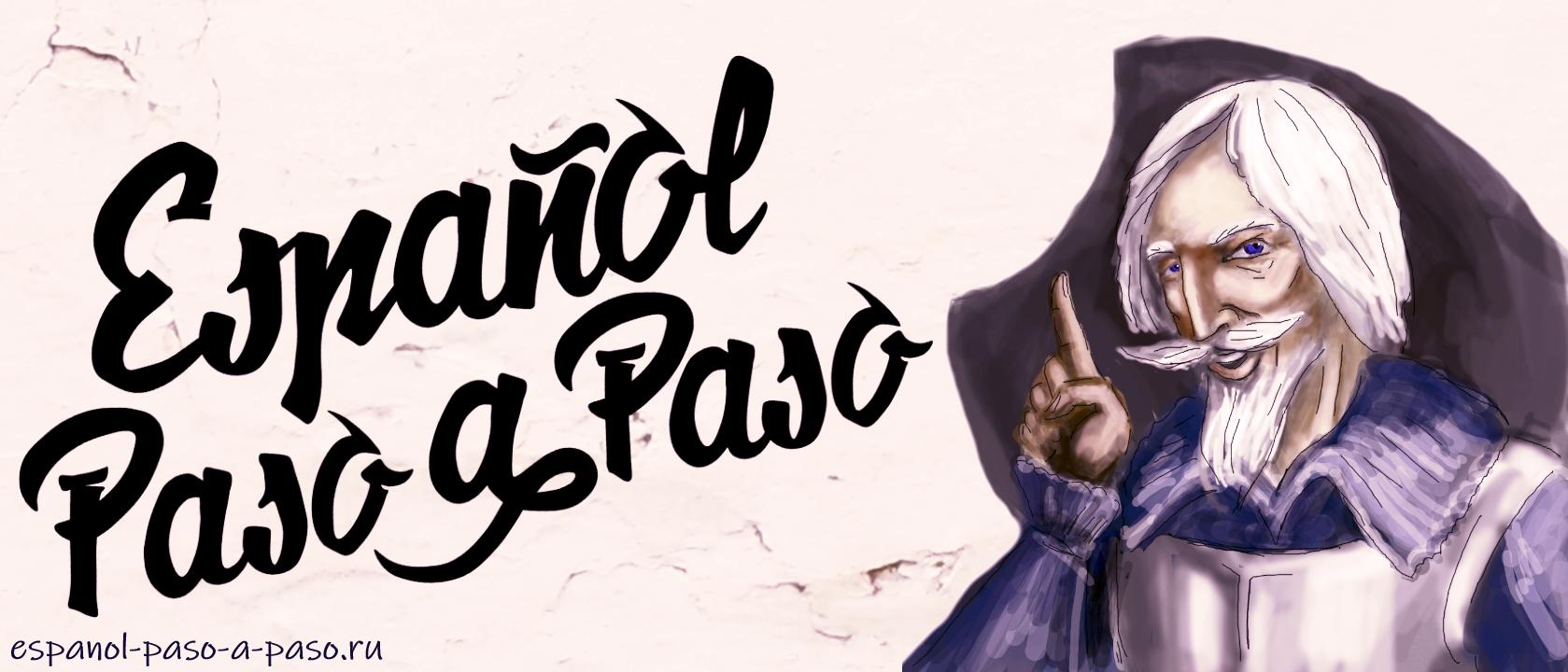 ESPAÑOL PASO A PASO by DARIA BOBRIK